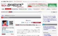世界を巡るFool on the web あすなろBLOG.jpg
