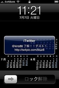 PNS動作-ロック時