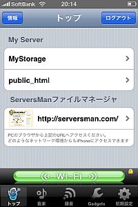 ServersManトップ画面