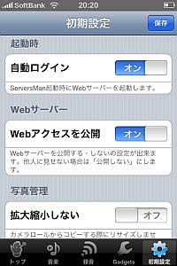 ServersMan初期設定