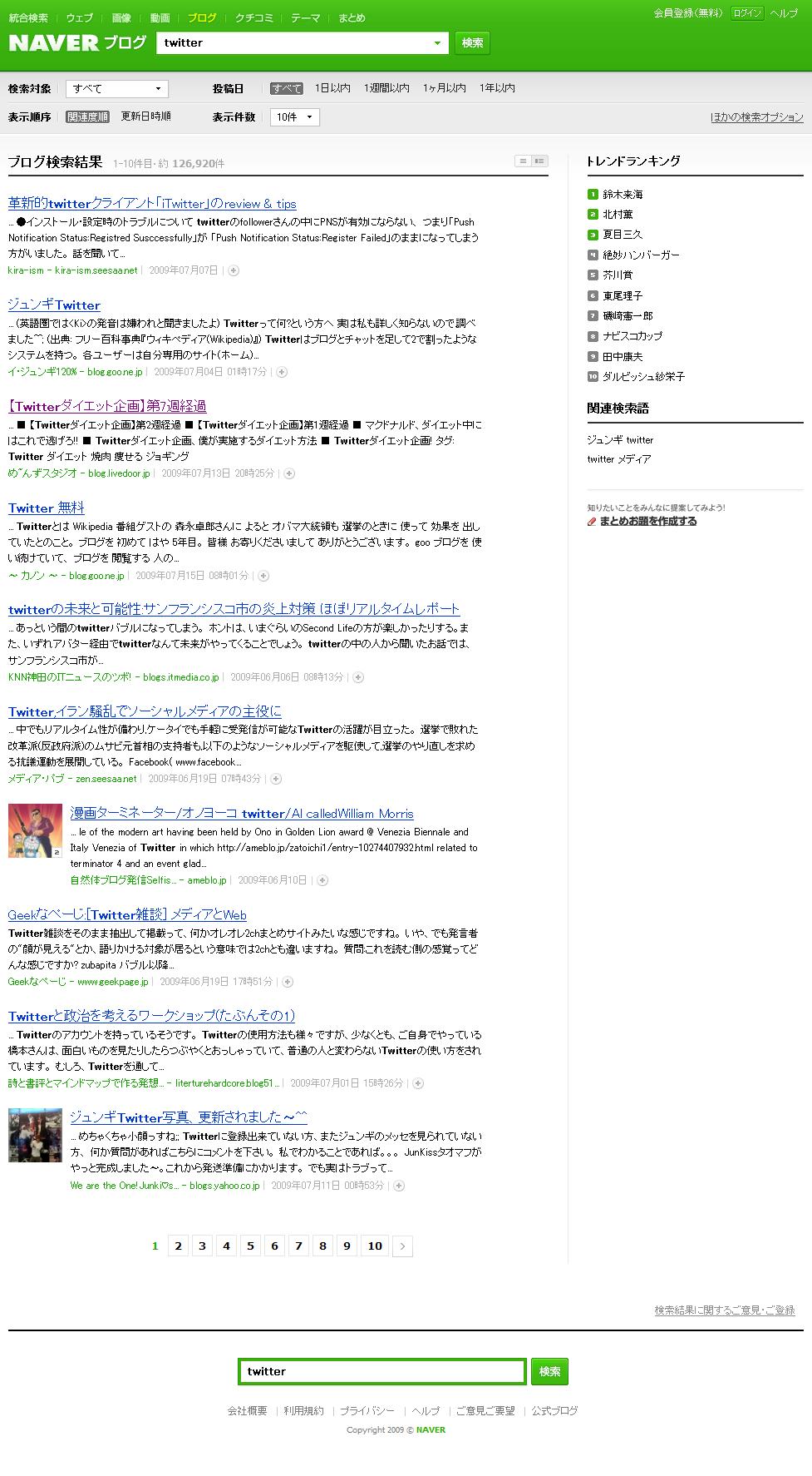 NAVERブログ検索