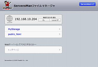 ServersManファイルマネージャ