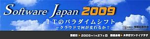 softwarejapan2009