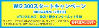 Wi2 300スタートキャンペーンバナー